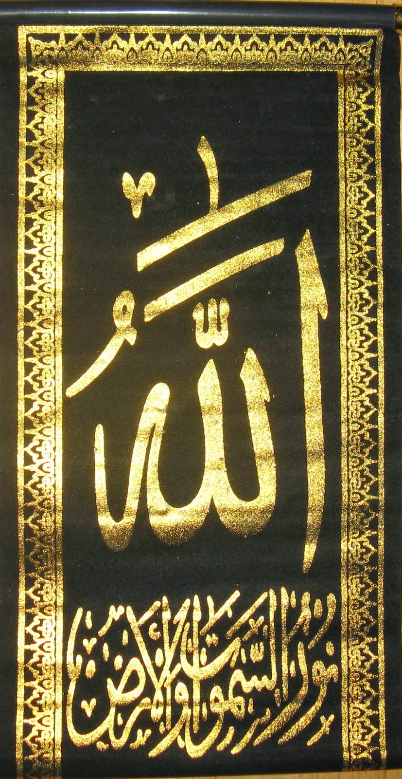 Calligraphy Islamic wallpaper