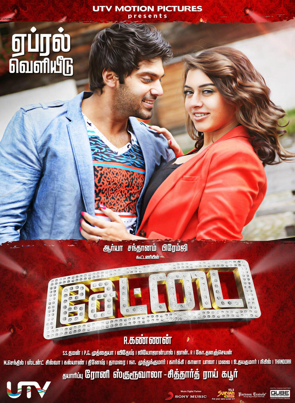 Watch Settai (2013) Tamil Movie Online