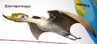dzungaripterus