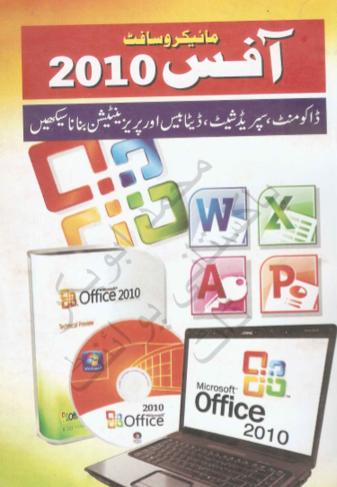ms office download 2010