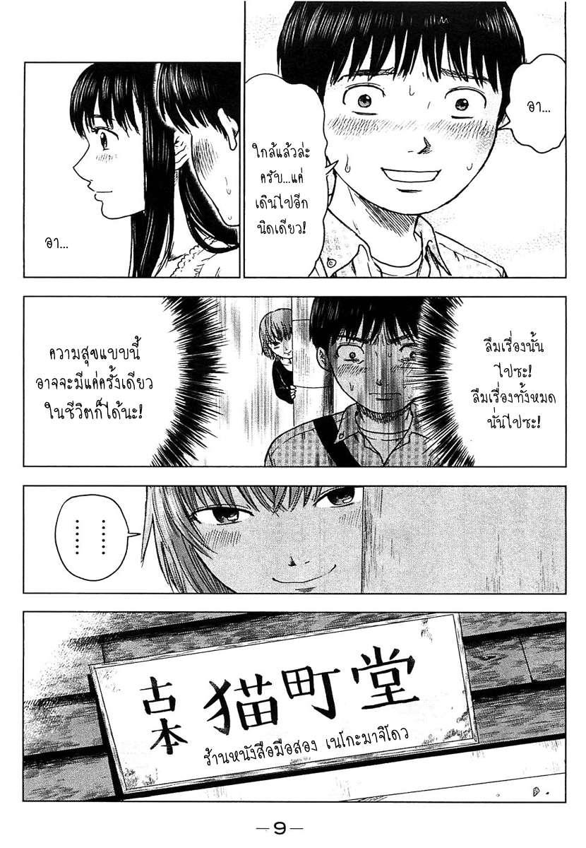อ่านการ์ตูน Aku no Hana 07 ภาพที่ 10