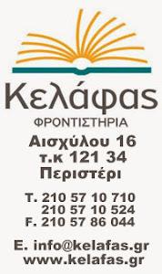 Φροντιστήρια ΚΕΛΑΦΑΣ
