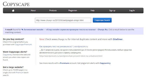 Отчёт CopyScape, для тестовой веб-страницы