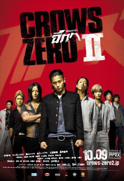 http://2.bp.blogspot.com/-63PFjdetwtU/ThumYUWNNEI/AAAAAAAABKs/Qa57mrxLWGM/s1600/Crows+Zero+2+movie+poster.jpg