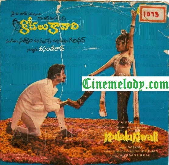 kodalu kavali Telugu Mp3 Songs Free  Download  1983