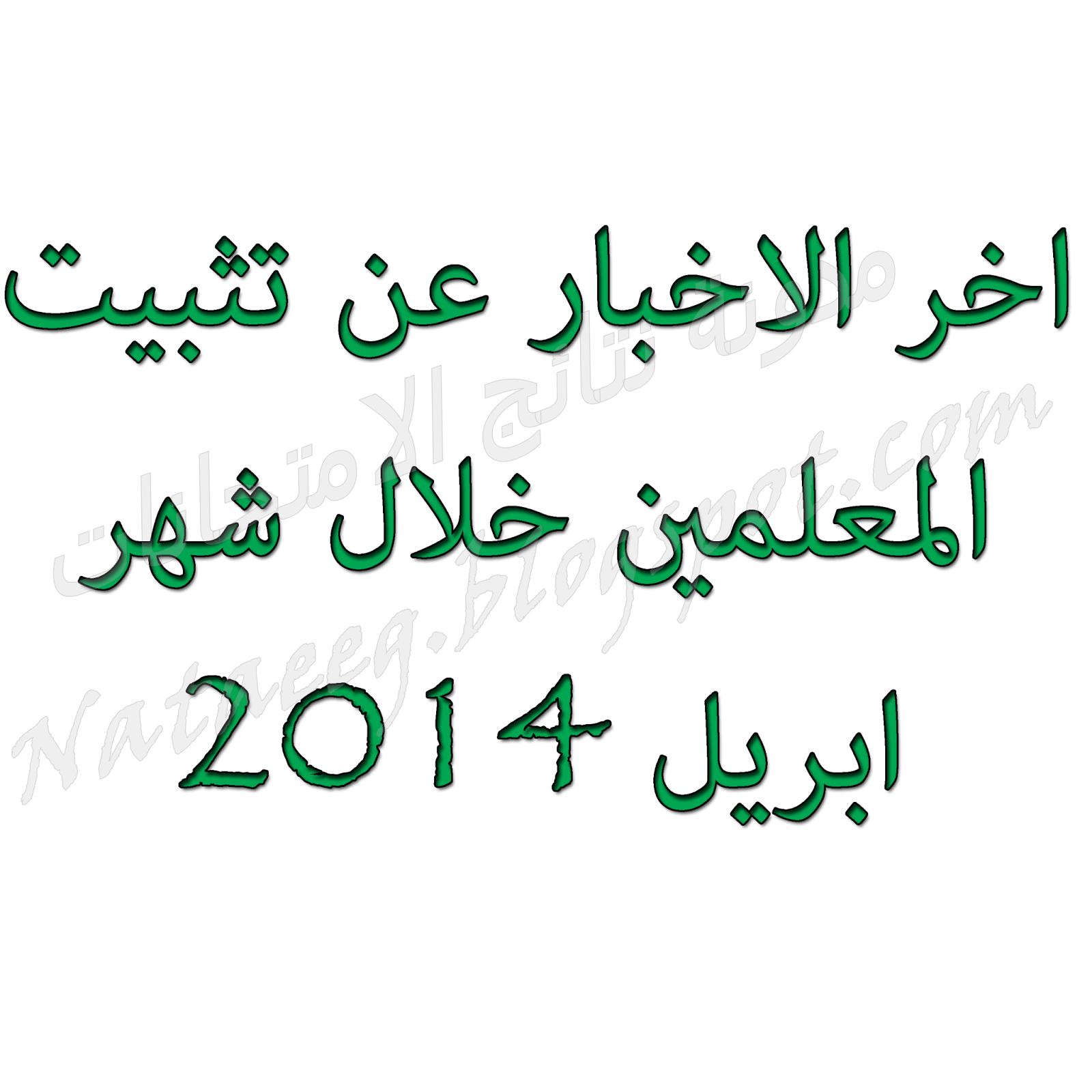 اخر الاخبار عن تثبيت المعلمين المتعاقدين فى شهر ابريل 2014 التفاصيل