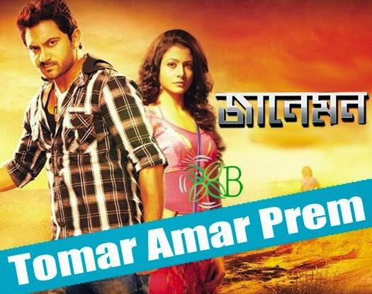 Tomar Amar Prem, Soham Chakraborty, Koel Mallick,