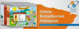 ΕΚΠΑΙΔΕΥΤΙΚΟ ΛΟΓΙΣΜΙΚΟ ON-LINE