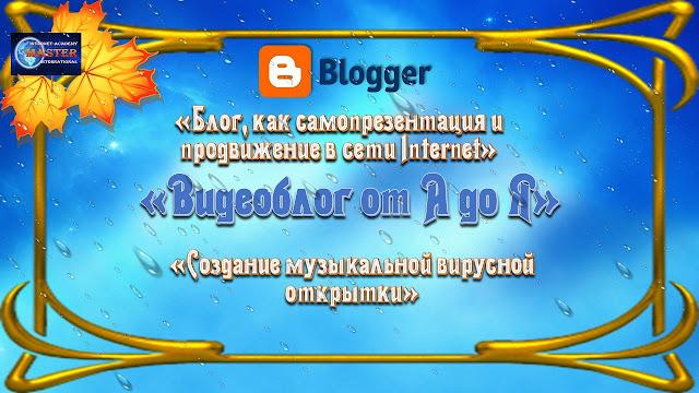 http://master-akadem.ru/