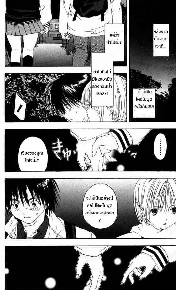 อ่านการ์ตูน Ichigo100 15 ภาพที่ 18