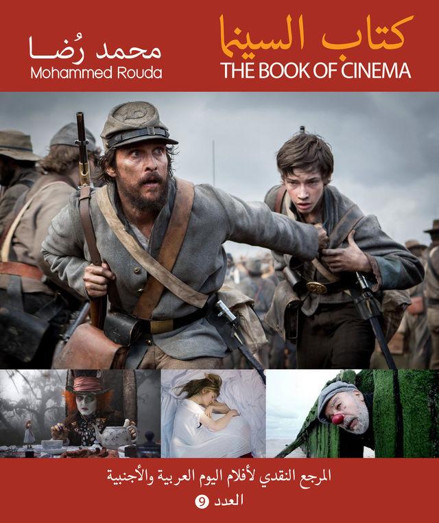 كتاب السينما التاسع متوافر حاليا في الاسواق
