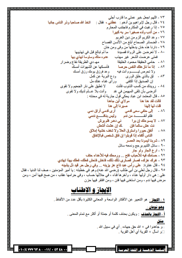 """لغة عربية: بالصور شرح بلاغة """"2"""" ثانوي وتدريباتها ترم اول لـ 2016 - صفحة 2 %D8%A8%D9%84%D8%A7%D8%BA%D8%A9+2013_011"""