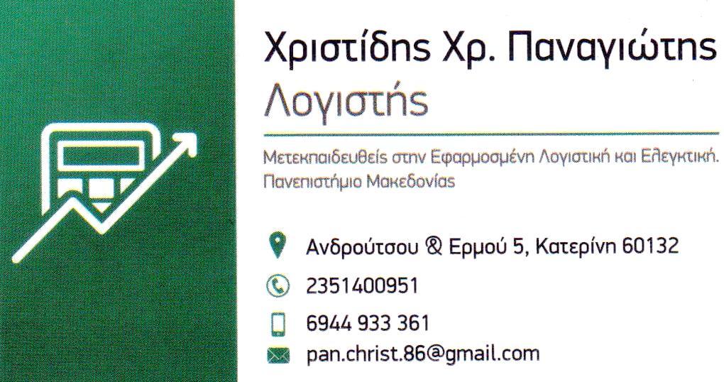 Λογιστικό Γραφείο Παναγιώτη Χριστίδη