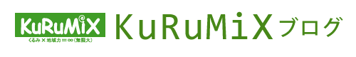KuRuMiXブログ