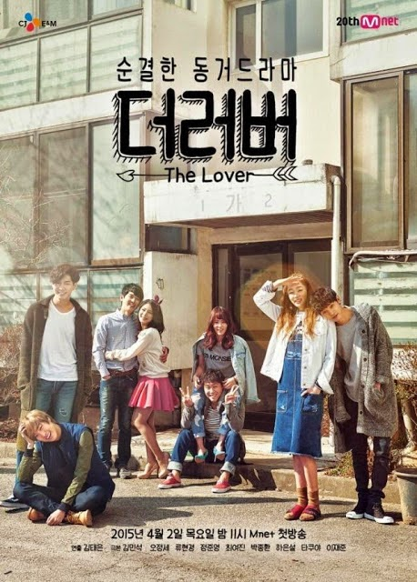 The Lover / 더 러버