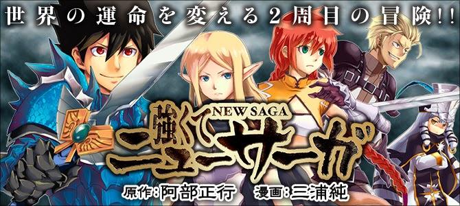 """Résultat de recherche d'images pour """"Tsuyokute New Saga banner"""""""