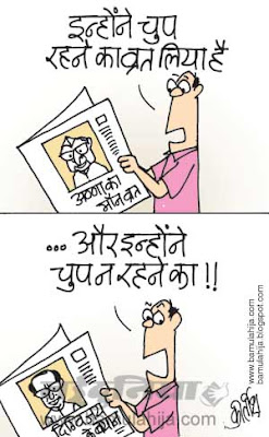 digvijay singh cartoon, congress cartoon, anna hazare cartoon, indian political cartoon