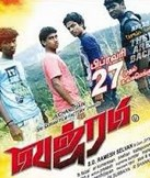 Vajram 2015 Tamil Movie Watch Online