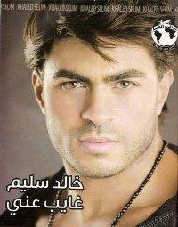 Khaled Selim-Ghayeb 3anny
