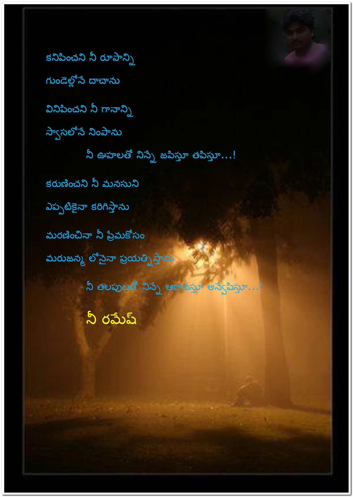 Best Love Poems Naa Prema Kavithalu