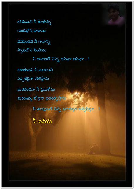 Unseen Telugu Love Quotes Prema Kavithalu Telugulo Kavithvalu