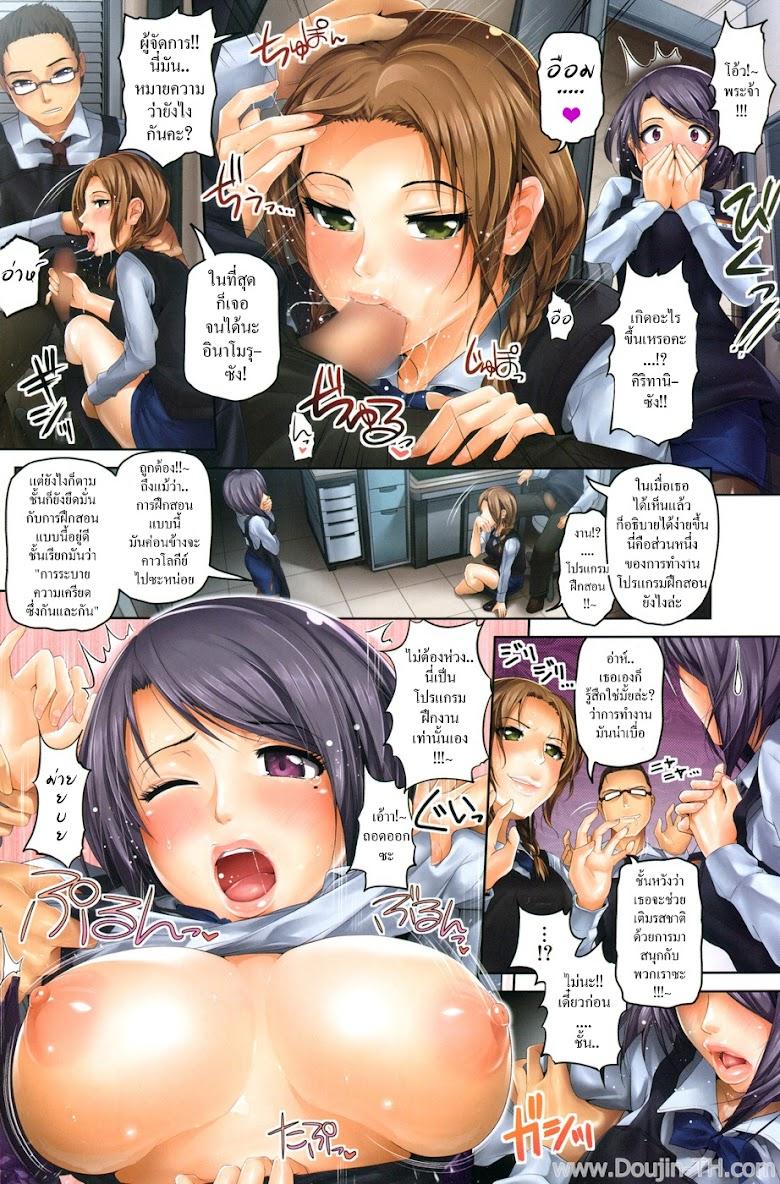 หลัดสูตรลัด อบรมรัก - หน้า 2