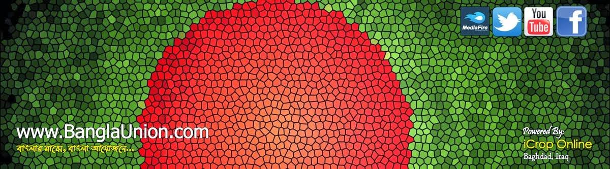 বাংলা ইউনিয়ন : www.BanglaUnion.com