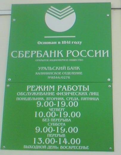 график работы сбербанка славянка