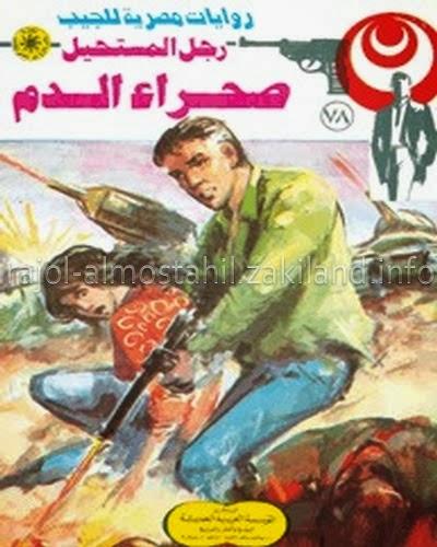 قراءة وتحميل 78 صحراء الدم رجل المستحيل