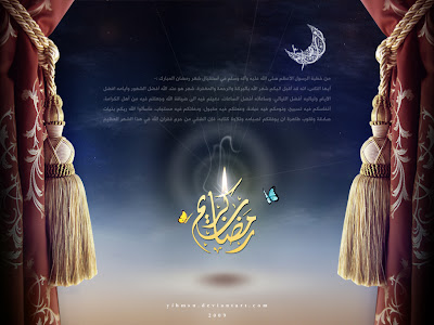 Ramadan kareem wallpaper with shiny text and butterfly