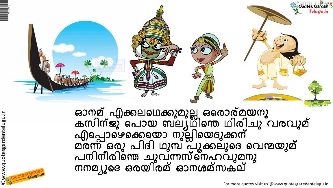 malayalam   QUOTES GARDEN TELUGU   Telugu Quotes   English Quotes