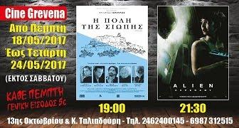 Οι ταινίες του CINE Grevena
