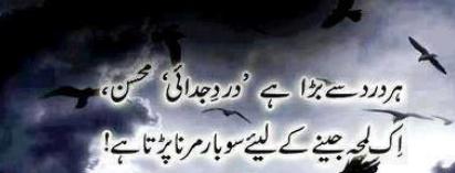 Dard E Judai SMS Shayari In Image