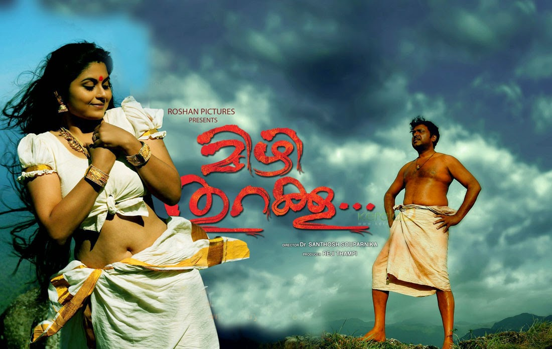 Movie Poster Malayalam Malayalam Latest Movie Mizhi