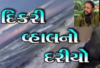 Dikri Vahal No Dariyo by Ashwin Joshi