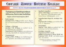Πρόγραμμα δραστηριοτήτων 2016-17 ενοριακής Αίθουσας Νεότητας Κοιλάδας