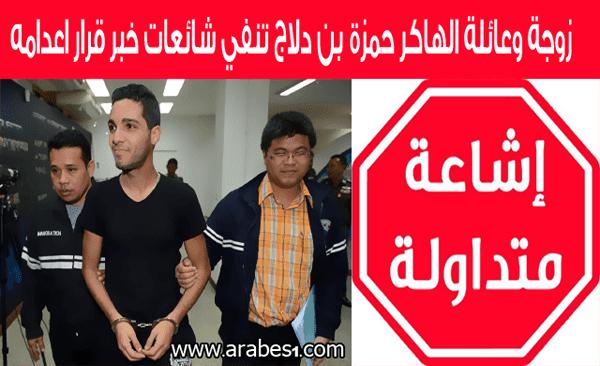 Hamza bin Dlaj pas exécutée