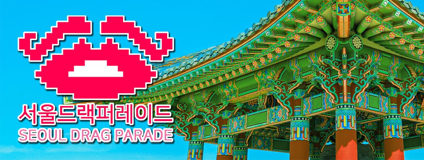Seoul Drag Parade
