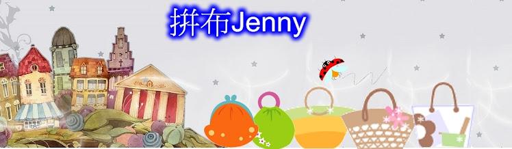 拼布Jenny