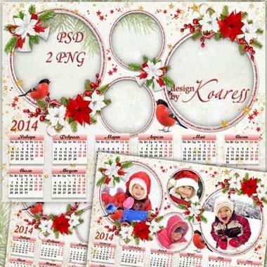 foto calendario navideño 2014