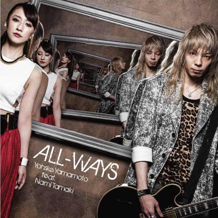 「ALL-WAYS」 - Artist Ed. (CD+DVD)