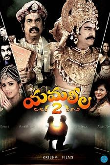 Watch Yamaleela 2 (2014) DVDScr Telugu Full Movie Watch Online Free Download