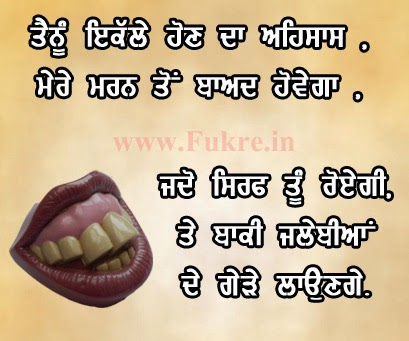 Funny wallpapers in punjabi wording impremedia tenu ekale hon da punjabi girl boy funny wallpaper voltagebd Images