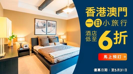 Expedia 【 香港  澳門 】即日至暑假優惠,低至6折起。