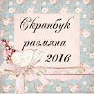 Скрапбук размяна 2016