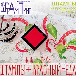 Штампы+ красный цвет и еда
