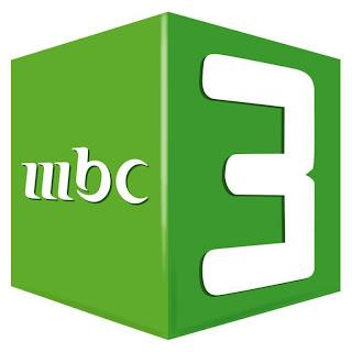 قناة MBC3 HD ام بى سى 3 نقل و بث مباشر اون لاين - MBC3 Channel Live STREAM