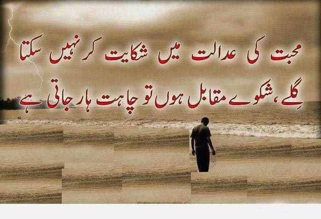 AdaalaT E Muhabbat SMS Shayari