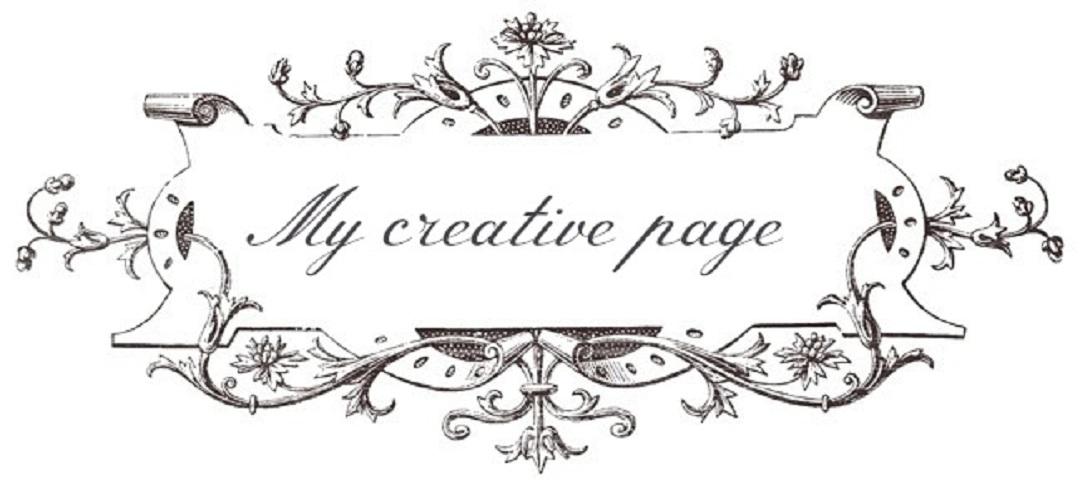 Моя творческая страничка