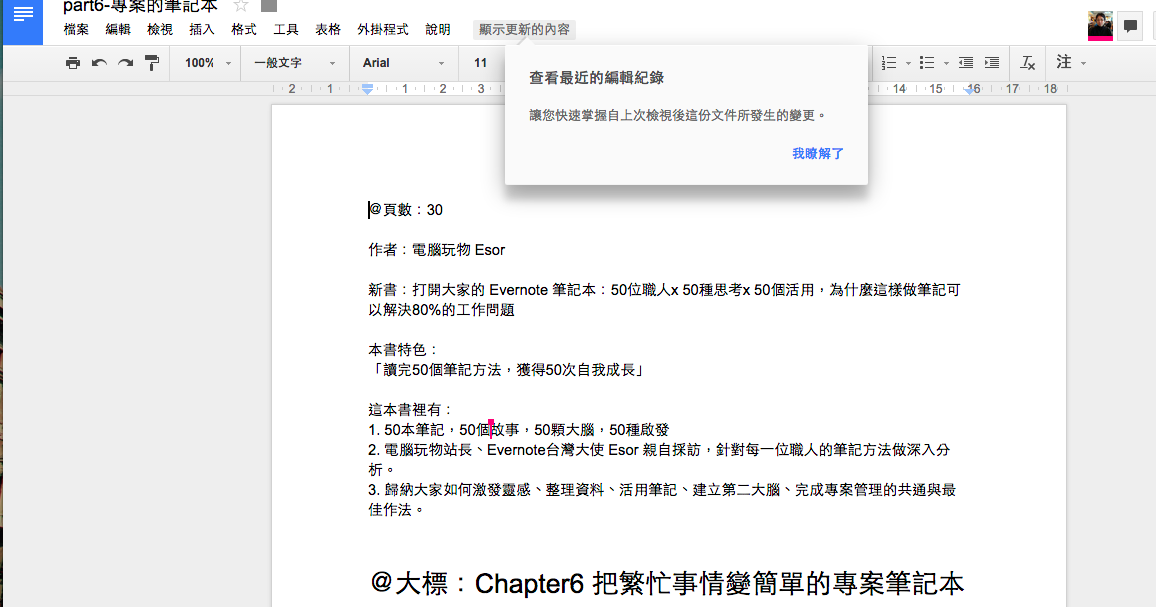 Google Docs 新回溯功能:快速查看上次誰改了哪裡?